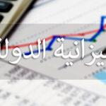 حزب العمّال يدعو الشعب للاحتجاج على مشروع الميزانية الجديد