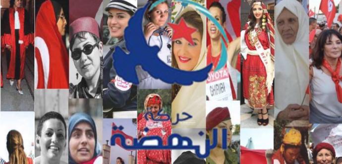 النهضة : يجب توسيع مشاركة المرأة في مواقع القرار