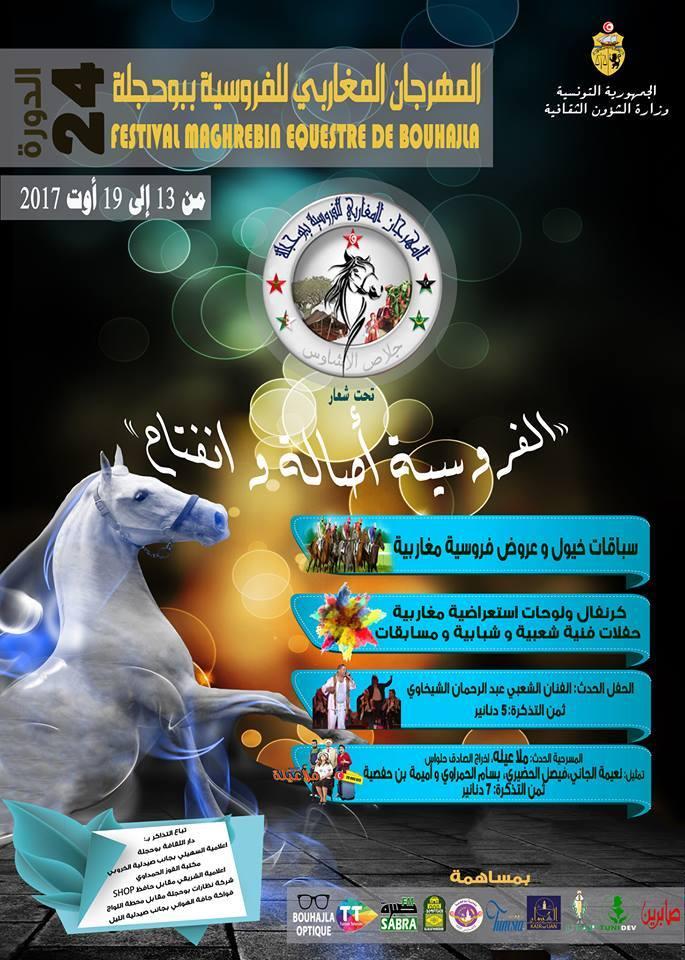 غدا : انطلاق المهرجان المغاربي للفروسية ببوحجلة