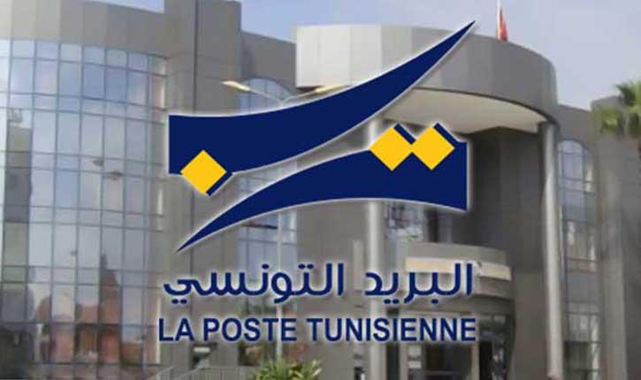 قريبا : صرف منح موظّفي البريد التونسي