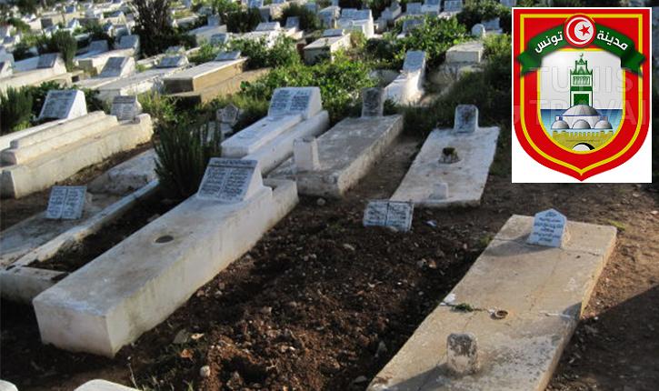 المعلوم لم يتغيّر منذ 2013 : بلدية تونس تُكذّب إشاعة ارتفاع معاليم حفر القبور