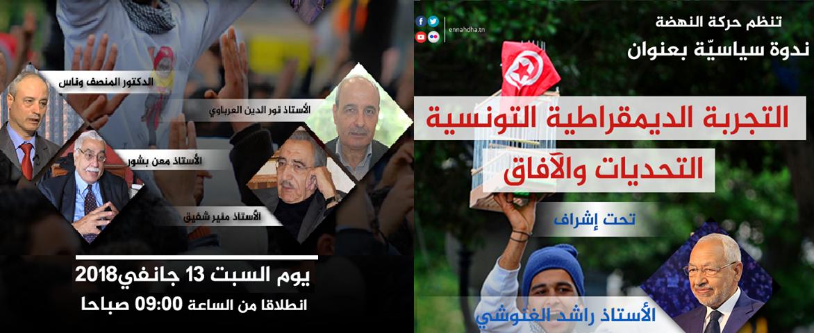 بمشاركة كُتّاب تونسيين وعرب : النهضة تُنظّم ندوة سياسيّة لتقويم التجربة الديمقراطية في تونس