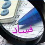 هيئة مكافحة الفساد تدعو إلى الإسراع بإصدار أوامر قانون التصريح بالمكاسب