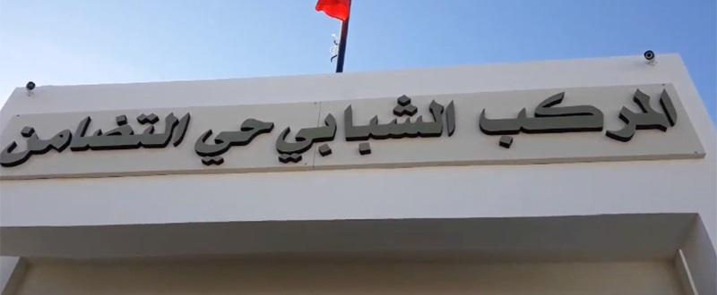 """فور مغادرة """"الباجي"""" : المركّب الشبابي بحيّ التضامن يتعرّض للسرقة !!!"""