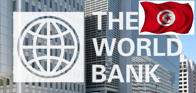 البنك العالمي يتوقّع نموّ الاقتصاد التونسي بـ2.7% في 2018