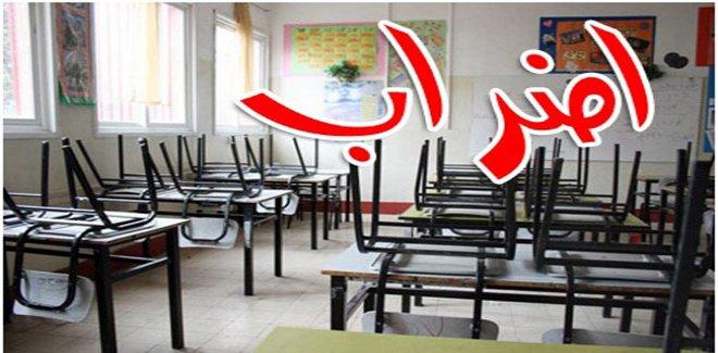تراتيب إضراب أساتذة الثانوي