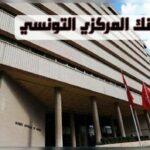الناطق باسم نداء تونس: البنك المركزي يتحمّل مسؤولية تدهور الوضع الاقتصادي
