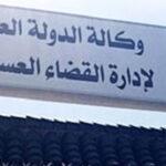 لأول مرّة في تاريخ تونس : التمديد في سنّ التقاعد لمديرة القضاء العسكري