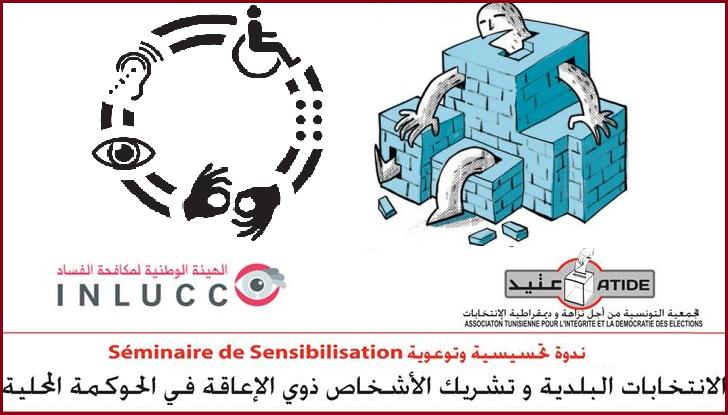 خطوة غير مسبوقة عربيًا وإفريقيًا : نحو التمثيل الوجوبي للأشخاص ذوي الإعاقة في المجالس البلدية