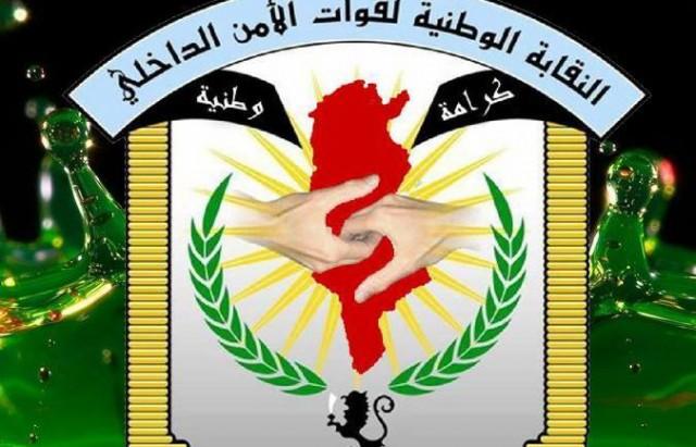 اتهمتهم بتصرفات لا أخلاقية : نقابة قوات الأمن الداخلي تشطب 4 نقابيين