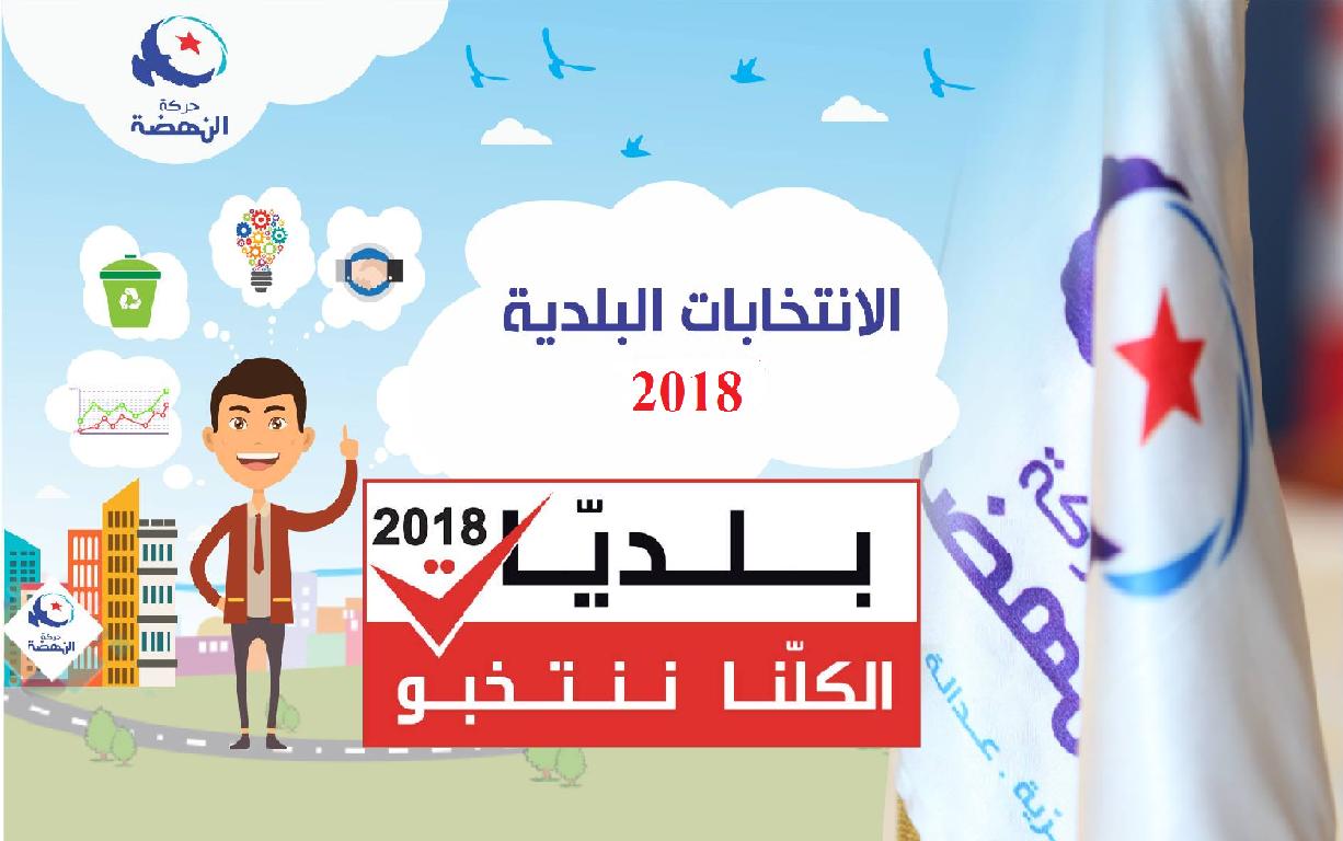 مفاجأة من العيار الثقيل : حركة النهضة الغائب الأبرز عن انتخابات بلدية القيروان المدينة!!
