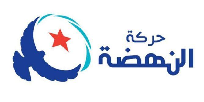 """النهضة بعد التهديد بمقاضاة صحفيين : """"الحركة ستبقى مُدافعة عن حريّة التعبير والاعلام"""""""