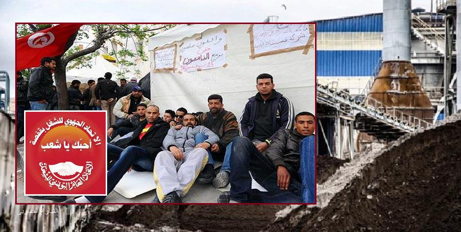 اتحاد الشغل بقفصة : اعتصامات وقف الإنتاج مرفوضة وتُهدّد بانهيار شركة فسفاط ڤفصة!