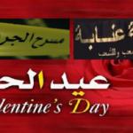 """مقتل شاب وإصابة 3 فتيات : """"عيد الحبّ"""" في عنّابة يتحوّل إلى مسرح جريمة!"""