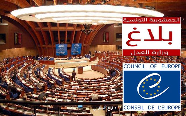 مجلس أوروبا يوافق على انضمام تونس إلى اتفاقية مكافحة الاتجار بالأشخاص