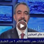 وزير التجهيز يعترف : نضطرّ أحيانا لتعبيد طرقات أطول على حساب الجودة! (فيديو)