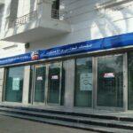 رسمي: تعيين مُمثل جديد للدولة بمجلس إدارة بنك تونس والامارات