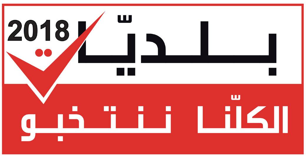الانتخابات البلدية: هيئة الانتخابات تُوصي بالمرونة في قبول الترشّحات