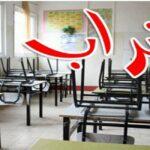 نقابة التعليم الثانوي تتمسّك بإضراب الغد