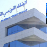 نقابة البنك الفرنسي التونسي : البنك المركزي والحكومات السابقة على علم بتجاوزات ر.م.ع البنك!