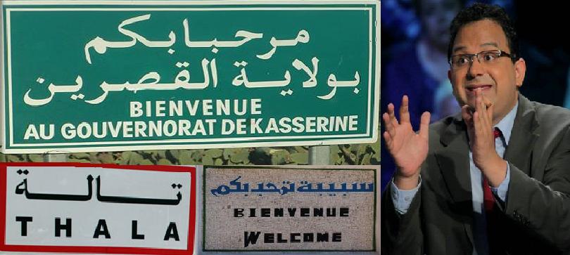 هل وصل إليها قطار التنمية أخيرا؟ : الإعلان عن مجموعة من المشاريع في القصرين وتالة وسبيبة