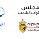 النهضة: العدالة الانتقالية استحقاق وطنيّ يجب استكماله