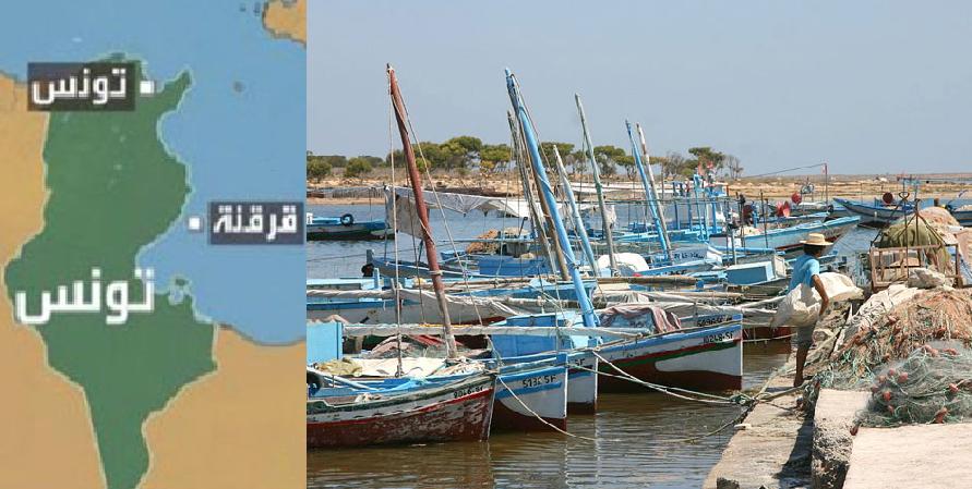 من بينها ميناء سيدي يوسف وقاعة مغطاة وجسر مليتة : هذه وضعية المشاريع الجديدة بجزيرة قرقنة