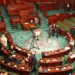 مجلس نواب الشعب: التركيبة الجديدة للكتل النيابية
