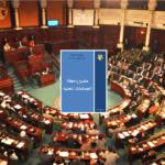 نوّاب البرلمان : إرساء اللامركزية لا يُفكّك الدولة والتدرّج ضروري