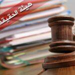 المحكمة الإدارية ترفض دعوى قضائية لمنع عقد جلسة عامة لتمديد عمل هيئة بن سدرين