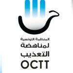 انتقدت امتناع بعض القضاة عن معاينة الضحايا : منظمة مناهضة التعذيب تُطالب بالتحقيق في 8 حالات تعذيب
