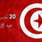 تونس تُحيي الذكرى 62 لعيد الاستقلال