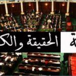 """عماد الخميري: """"النهضة نبّهت من خطورة التصويت قبل ترتيب الأمور"""""""