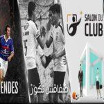 النادي الصفاقسي: قائمة قدماء اللاعبين المدعوين لمباراة التسعينية