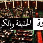 غدا : مجلس نواب الشعب يحسم مسألة التمديد لهيئة الحقيقة والكرامة
