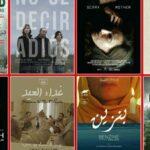 حضور تونسي مُحتشم في مهرجان تطوان بالمغرب