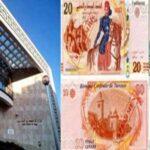 البنك المركزي: آخر أجل لإبدال 3 أنواع من الأوراق المالية