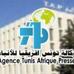 إعتصام مفتوح جديد بوكالة تونس إفريقيا للأنباء