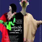 تُعرض اليوم: مسرحية من إنتاج هيئة مكافحة الفساد وسفارة سويسرا !