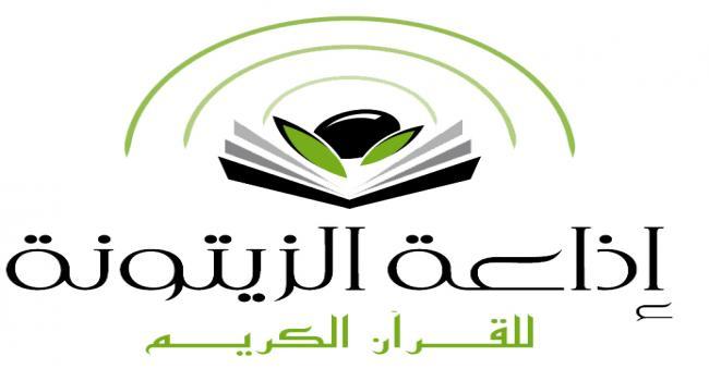 نقابة اذاعة الزيتونة تتهم السلط بتجاهل وضعيتها وتطالبها بالتدخل