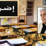 كفّ وكعبة حلوة : جمعية الأولياء والتلاميذ تؤكّد أنّ السنة البيضاء أمر واقعي، وإضراب الأساتذة شرعي!