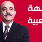 أحمد الصديق يُحذّر من سيناريو خطير (فيديو)