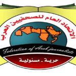 اتّحاد الصّحافيين العرب يُدين العدوان على سوريا