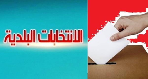"""الانتخابات البلدية: الـ""""ISIE"""" تصادق على النتائج النهائية بـ 28 دائرة"""