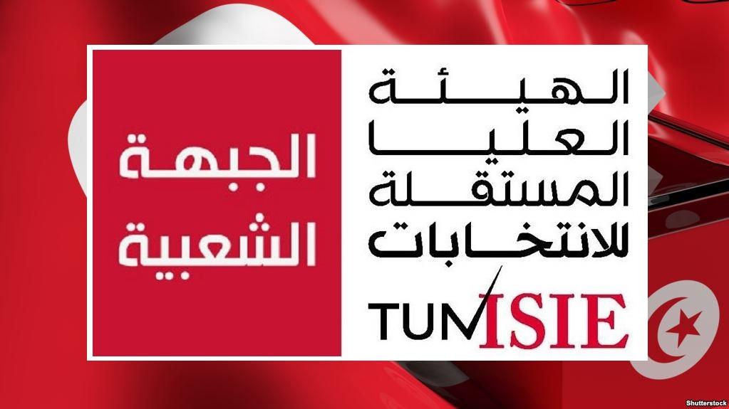 القصرين : رفض التأشير على البيان الانتخابي للجبهة الشعبية