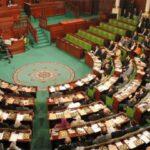 البرلمان: جلسة عامّة لمناقشة مشاريع هذه القوانين