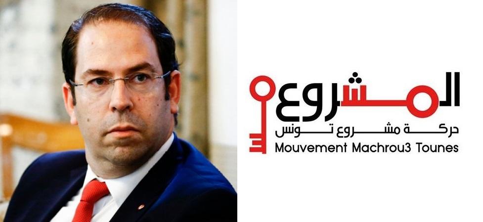 حركة مشروع تونس تتّهم يوسف الشاهد
