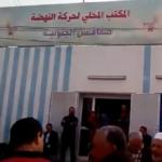 """في بلدية العين بصفاقس : الحركة تفتتح حملتها الانتخابية بـ""""طير يا حمام النهضة"""" (فيديو)"""