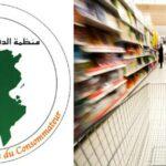 """منظّمة الدّفاع عن المستهلك تستعدّ لإطلاق حملة """"استهلك تونسي"""""""
