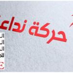 """وجّه اتّهامات خطيرة إلى فروع لهيئة الانتخابات : نداء تونس يستنكر التضييقات """"السافرة""""!!"""
